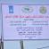 """الإغاثة الإسلامية تشرع بتنفيذ المرحلة الأولى من مشروع """"استكمال إنشاء وتجهيز مركز الفلاح النسائي لصالح جمعية الفلاح الخيرية"""