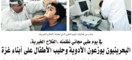 صحيفة الوطن البحرينية تنشر في عددها الصادر اليوم خبرا بعنوان البحرينيون يوزعون الأدوية وحليب الأطفال على أبناء غزة