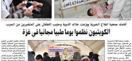 صحيفة الأنباء الكويتية تنشر في عددها الصادر اليوم خبراً بعنوان الكويتيون نظموا يوماً طبياً مجانياً في غزة