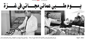 صحيفة الرؤية العُمانية تنشر في عددها الصادر اليوم خبراً بعنوان يوم طبي عماني مجاني في غزة