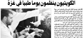 صحيفة السياسة الكويتية تنشر في عددها الصادر اليوم خبراً بعنوان الكويتيون ينظمون يوماً طبياً في غزة