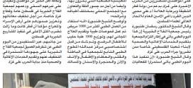 صحيفة العرب القطرية تنشر في عددها الصادر اليوم خبراً بعنوان يوم قطري لعلاج أهالي غزة