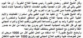 صحيفة الوطن العُمانية تنشر في عددها الصادر اليوم خبراً بعنوان العُمانيون ينظمون قافلة طبية ويوماً طبياً في غزة