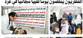 صحيفة الوطن القطرية تنشر في عددها الصادر اليوم خبراً بعنوان القطريون ينظمون يوماً طبياً مجانياً في غزة