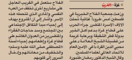 طرود غذائية قطرية للأسر المتضررة في غزة عنواناً لخبر نشرته صحيفة العرب القطرية في عددها الصادر اليوم
