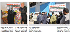 صحيفة الانباء الكويتية تنشر في عددها الصادر خبراً بعنوان الفلاح الخيرية وزعت مساعدات كويتية على المتضررين بغزة