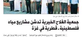 صحيفة الشرق القطرية تنشر في عددها الصادر خبراً بعنوان جمعية الفلاح الخيرية تدشن مشاريع مياه فلسطينية – قطرية في غزة