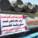 على نفقة فاعلي خير في دولة قطر جمعية الفلاح الخيرية تنفذ مشروع السقيا لأهل غزة