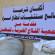 في ظل الحرب المستمرة على قطاع غزة جمعية الفلاح الخيرية تواصل تقديم الأكفان الشرعية للمستشفيات في غزة