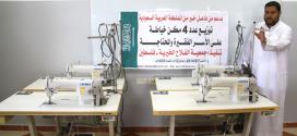 بدعم من فاعل خير من المملكة العربية السعودية جمعية الفلاح الخيرية توزع عدد 4 مكن خياطة على الأسر الفقيرة والمحتاجة