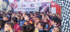 جمعية الفلاح الخيرية وروضة الفلاح النموذجية  تحتفلان بشفاء وسلامة السلطان قابوس ، سلطان سلطنة عمان
