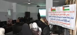 بدعم من فاعلي خير في سلطنة عمان توفير منحة تعليمية وتدريبية في مركز الفلاح التعليمي لعدد 100 طالب وطالبة من الأيتام والفقراء